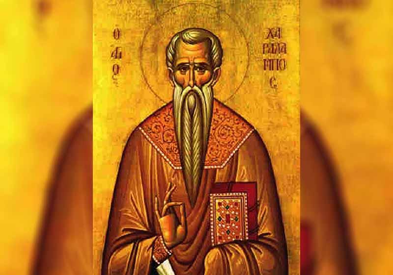 10 Февруари - Св. свещеномъченик Харалампий Магнезийски