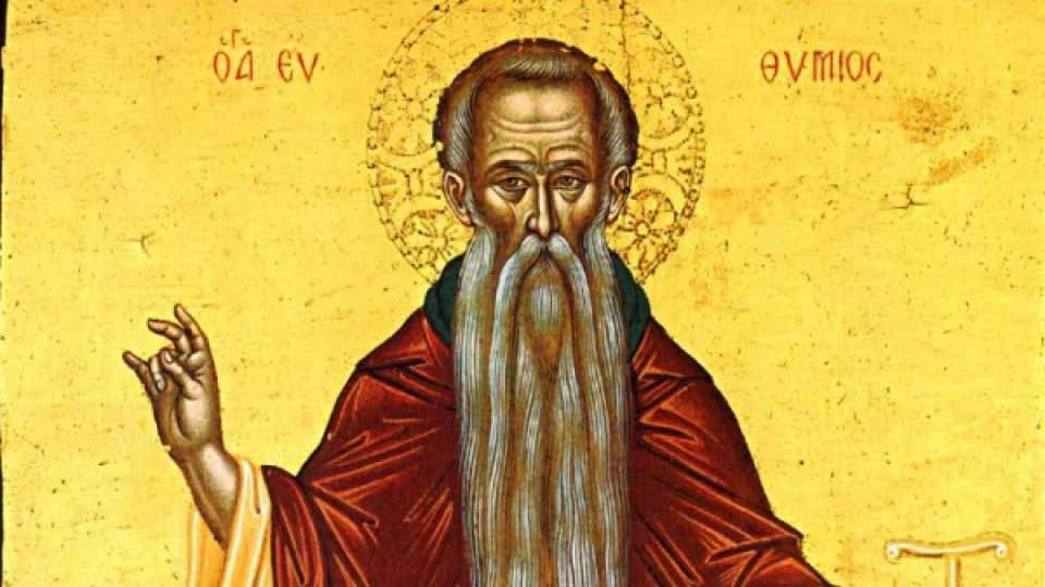 11 Януари - Св. Теодосий Велики