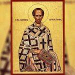 13 Ноември - Св. Йоан Златоуст, архиеп. Константинополски - информация за празника и кой празнува
