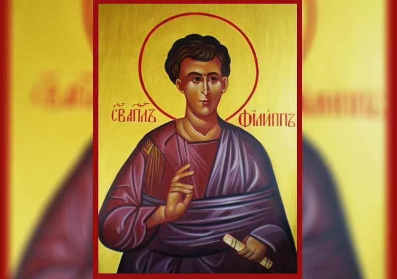 14 Ноември - Св. ап. Филип, Св. благоверни цар Управда-Юстиниан (Коледни заговезни) - информация за празника и кой празнува