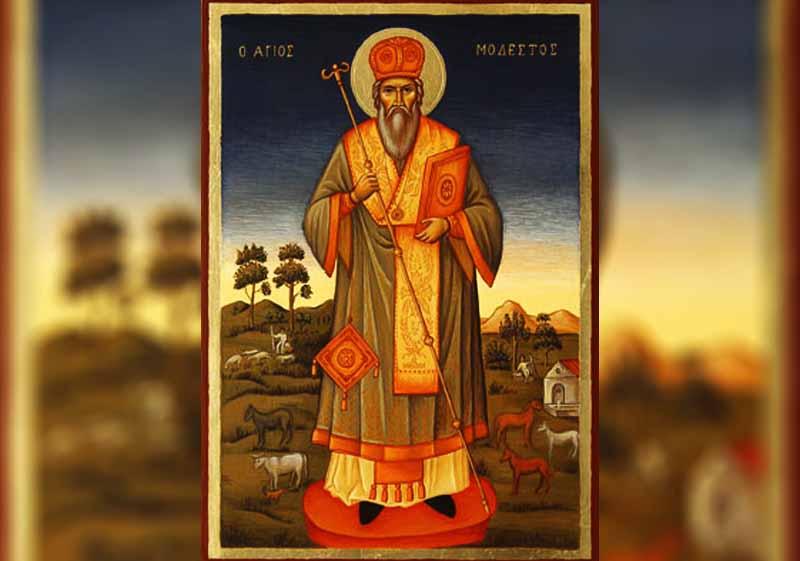 18 Декември - Св. Модест, патр. Йерусалимски, Св. мчк Севастиан и дружината му - информация за празника и кой празнува