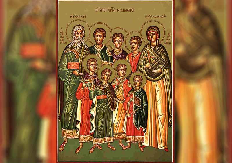 01 Август - Св. 7 мчци братята Макавеи, Св. Соломония - информация за празника и кой празнува