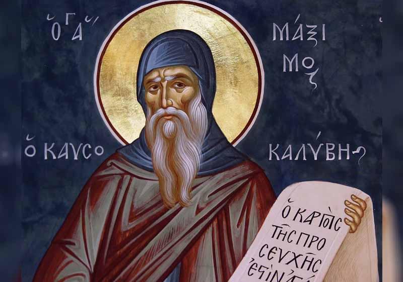 21 Януари - Преп. Максим изповедник. Св. мчк. Неофит