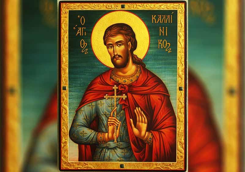 29 Юли - Св. мъченик Калиник - информация за празника и кой празнува
