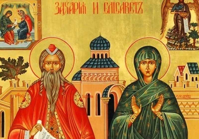 05 Септември - Св. пророк Захария и праведна Елисавета - информация за празника и кой празнува