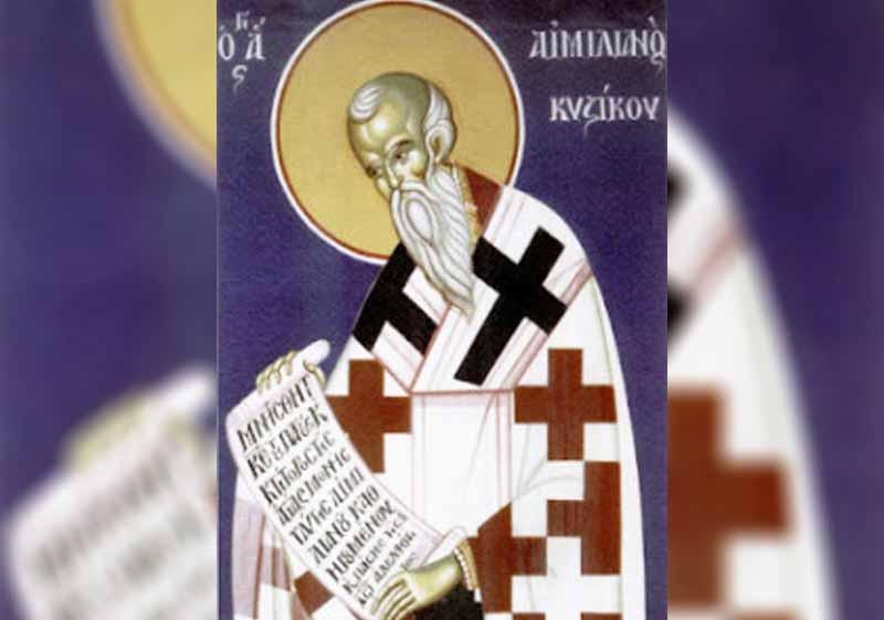 8 Август - Св. Емилиан изповедник, еп. Кизически. Св. мчк Трендафил Загорски - информация за празника и кой празнува