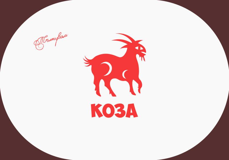 Зодия Коза - Китайски хороскоп