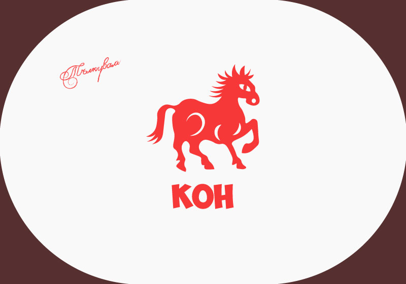 Зодия Кон - Китайски хороскоп