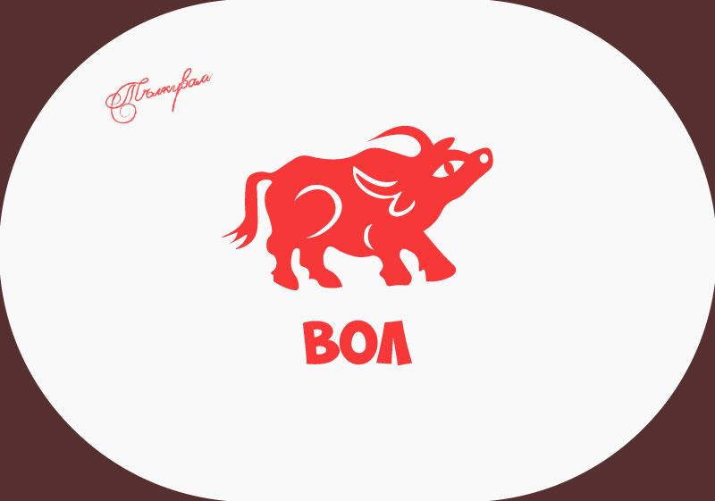 Зодия Вол - Китайски хороскоп