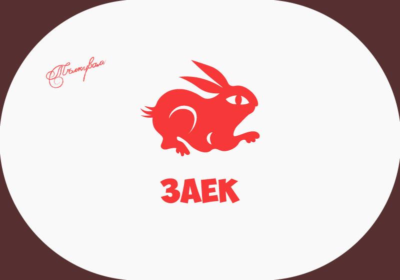 Зодия Заек - Китайски хороскоп