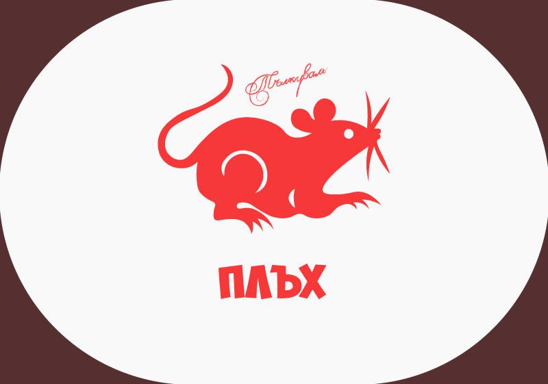 Зодия Плъх - Китайски хороскоп