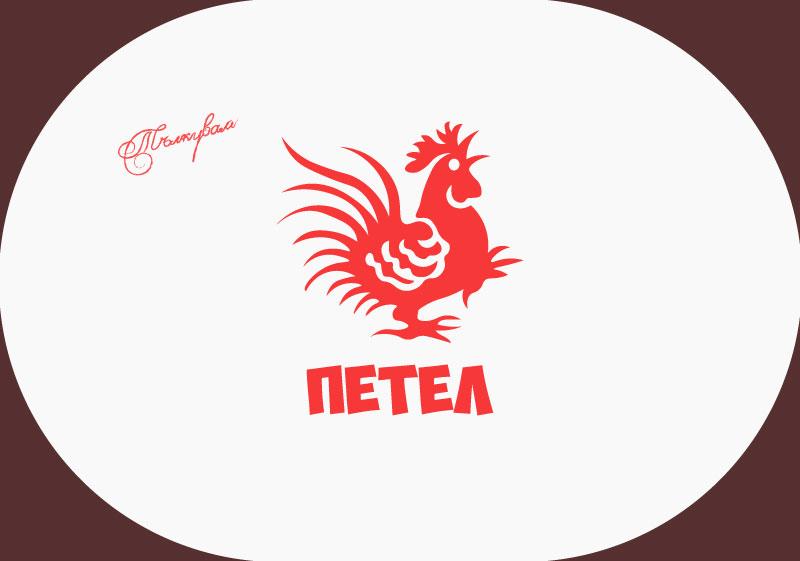 Зодия Петел - Китайски хороскоп
