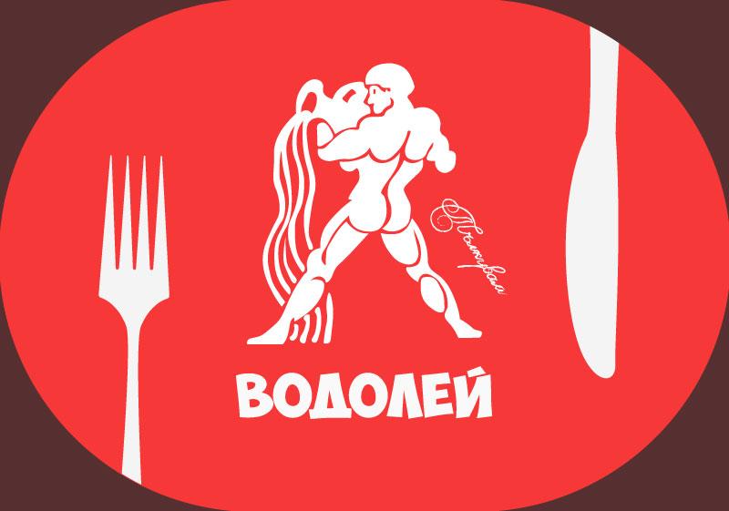 Зодия Водолей - Кулинарен хороскоп