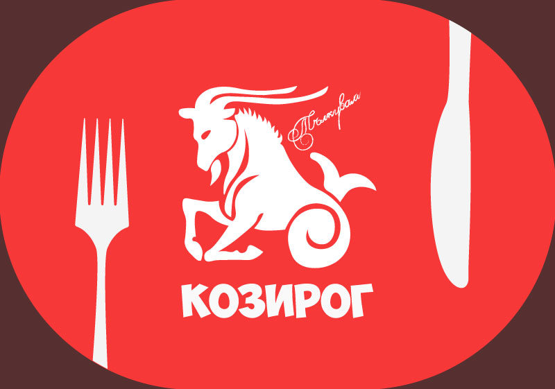 Зодия Козирог - Кулинарен хороскоп