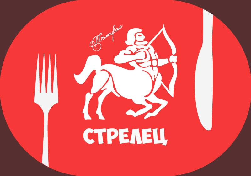 Зодия Стрелец - Кулинарен хороскоп
