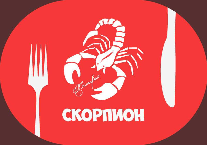 Зодия Скорпион - Кулинарен хороскоп