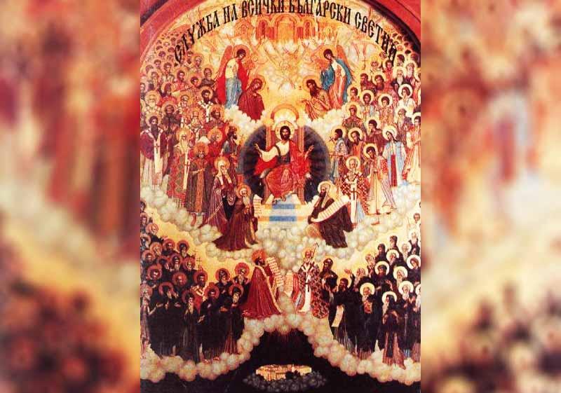 2018 - Денят на всички български светии - информация за празника и кой празнува