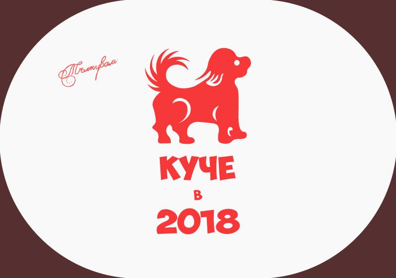 Зодия Куче в годината на Кучето (2018)