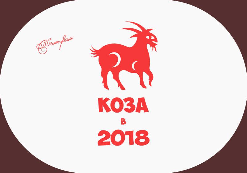 Зодия Коза в годината на Кучето (2018)