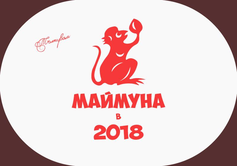 Зодия Маймуна в годината на Кучето (2018)