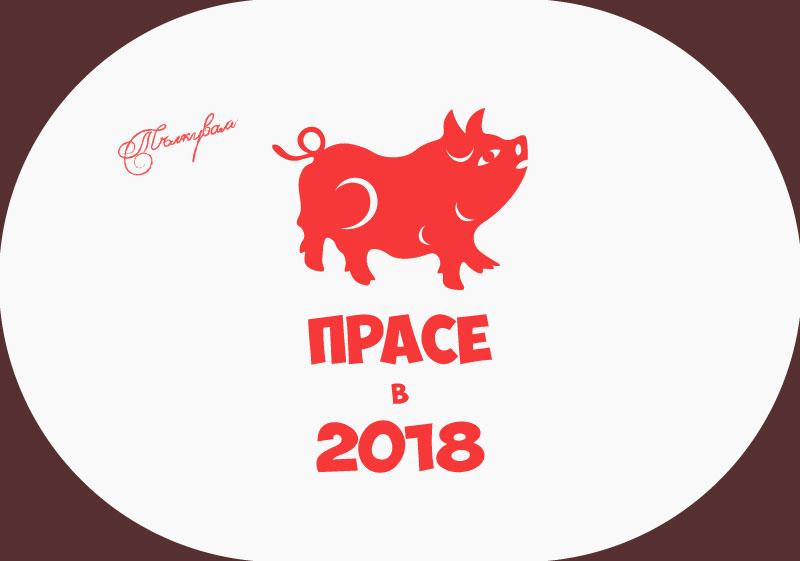 Зодия Прасе в годината на Кучето (2018)