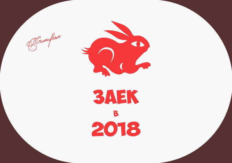Зодия Заек в годината на Кучето (2018)