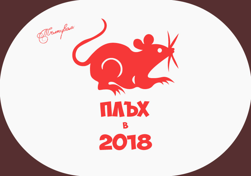 Зодия Плъх в годината на Кучето (2018)