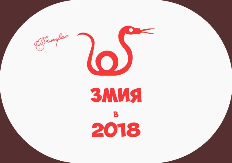 Зодия Змия в годината на Кучето (2018)