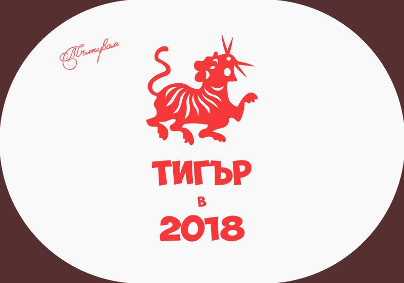 Зодия Тигър в годината на Кучето (2018)