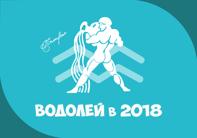 Зодия Водолей - Годишен хороскоп 2018