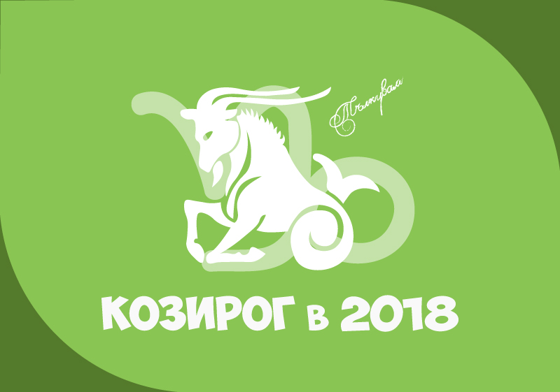 Зодия Козирог - Годишен хороскоп 2018