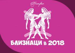 Зодия Близнаци - Годишен хороскоп 2018
