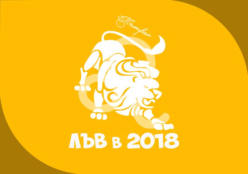 Зодия Лъв - Годишен хороскоп 2018