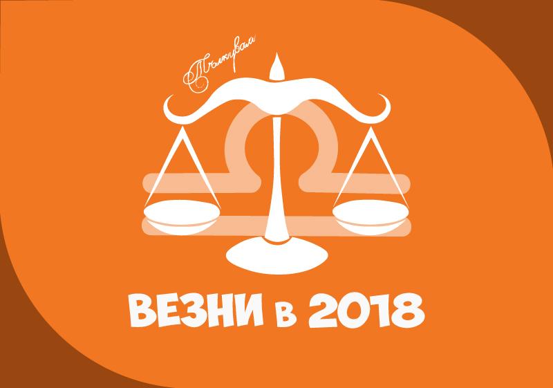 Зодия Везни - Годишен хороскоп 2018