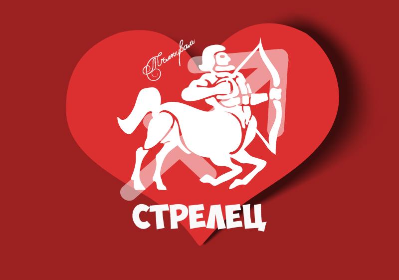 Зодия Стрелец - Любовен хороскоп 2018