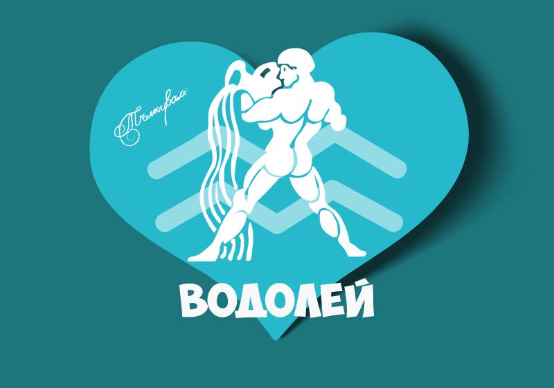 Зодия Водолей - Любовен хороскоп 2018