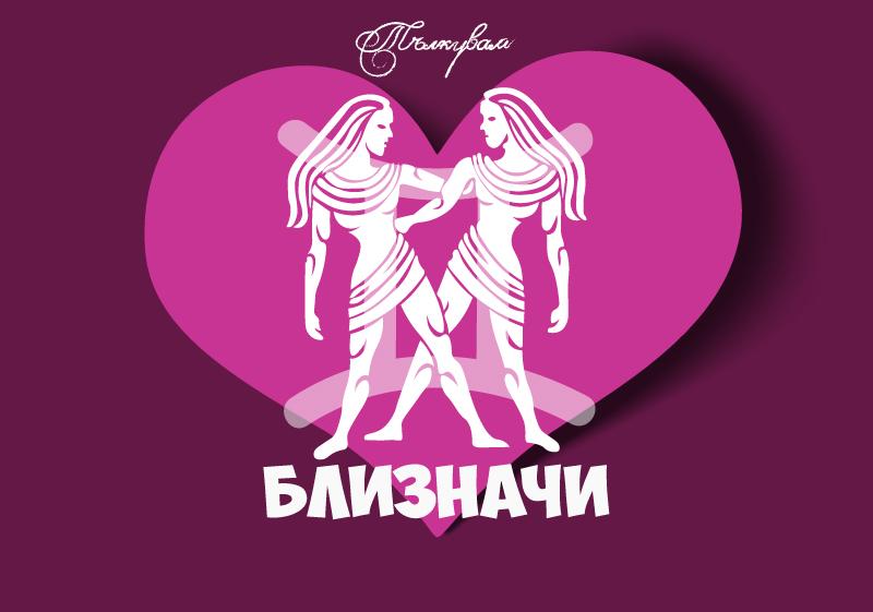 Зодия Близнаци - Любовен хороскоп 2018