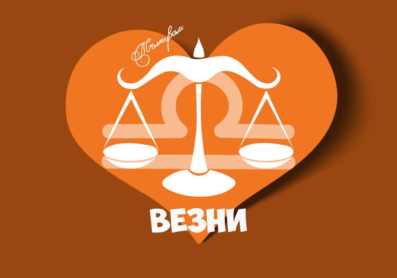 Зодия Везни - Любовен хороскоп 2018