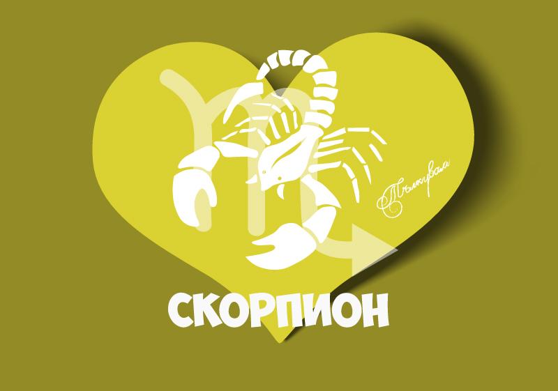 Зодия Скорпион - Любовен хороскоп 2018