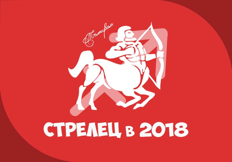 Зодия Стрелец - Годишен хороскоп 2018