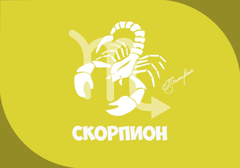 Зодия Скорпион (23 октомври - 21 ноември)