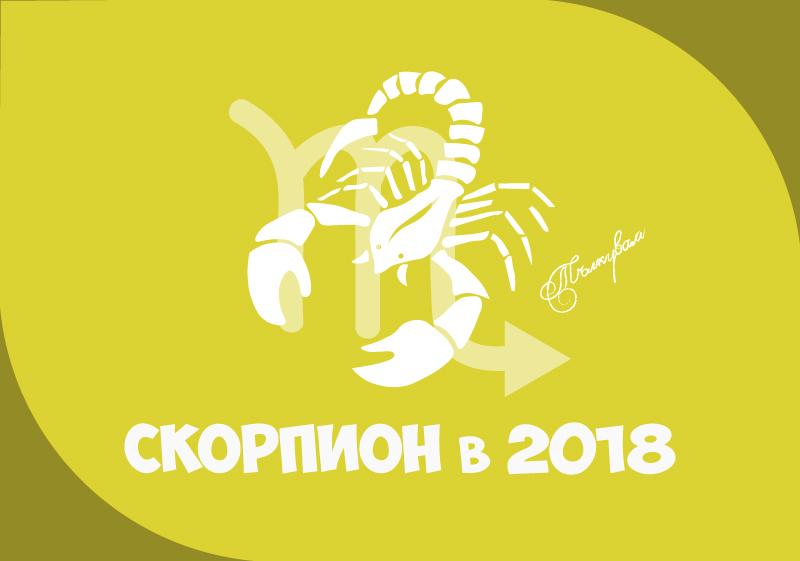 Зодия Скорпион - Годишен хороскоп 2018