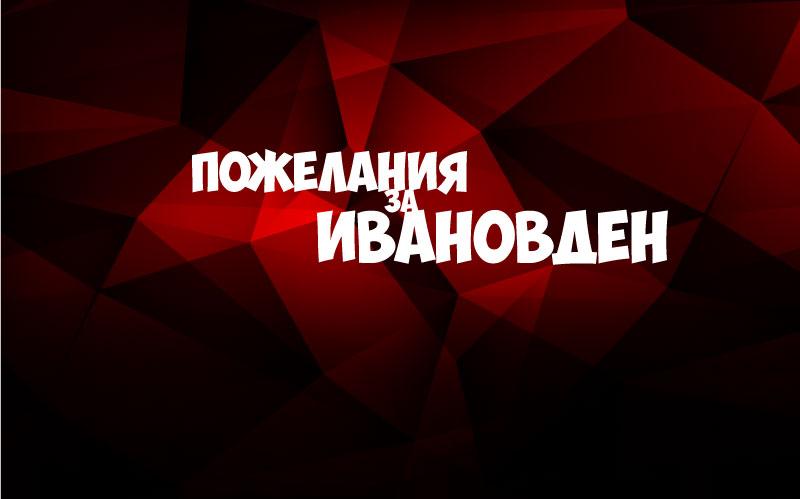 Пожелания за Ивановден