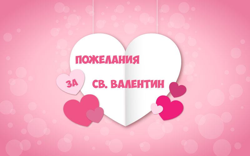 Пожелания за Свети Валентин