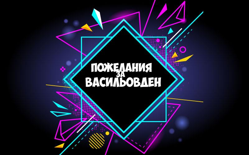 Пожелания за Васильовден