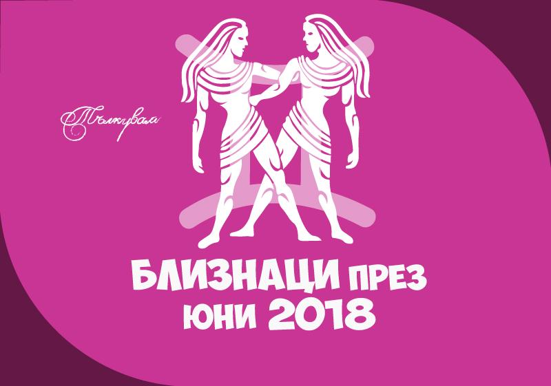 Хороскоп за Зодия Близнаци през месец Юни 2018