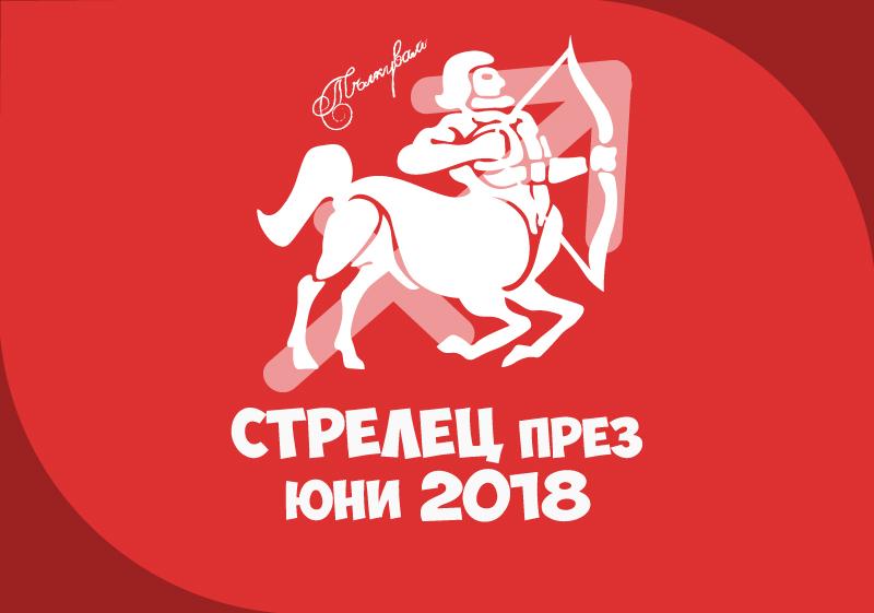 Хороскоп за Зодия Стрелец през месец Юни 2018