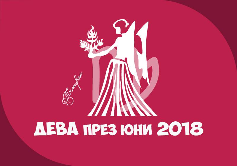 Хороскоп за Зодия Дева през месец Юни 2018
