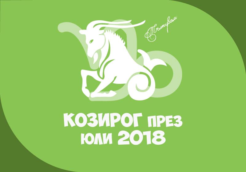 Хороскоп за Зодия Козирог през месец Юли 2018