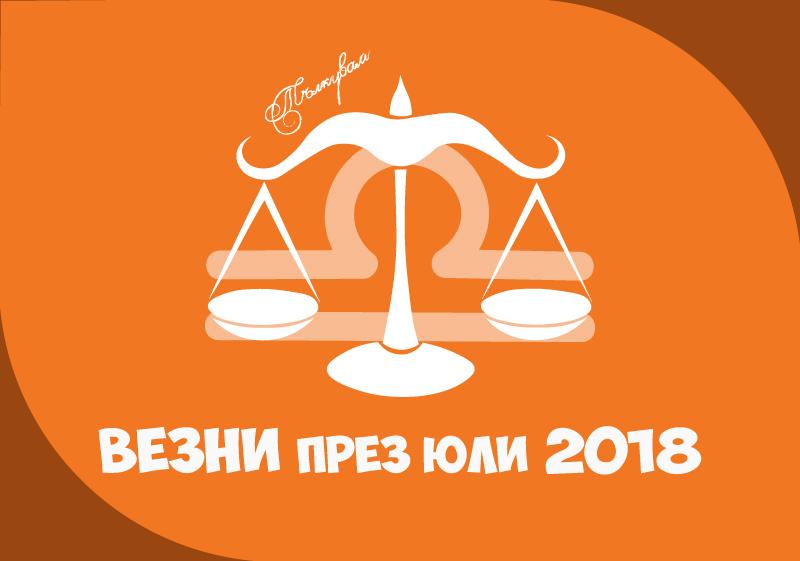 Хороскоп за Зодия Везни през месец Юли 2018